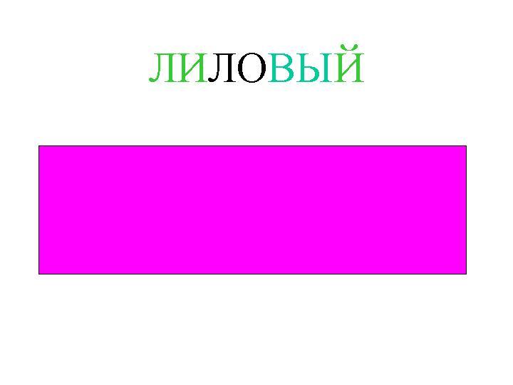 Показать фиолетовый цвет