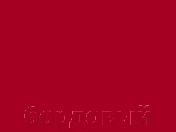 Бордовый цвет виды