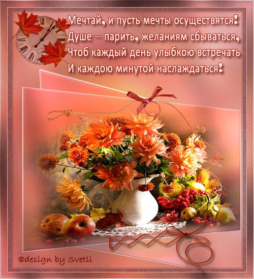 Фото для открыток с пожеланиями