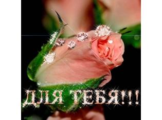 Цветы любимой женщине.