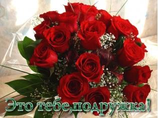 картинки для подружки цветы