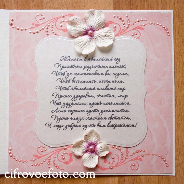 Поздравление с юбилеем свадьбы женщине