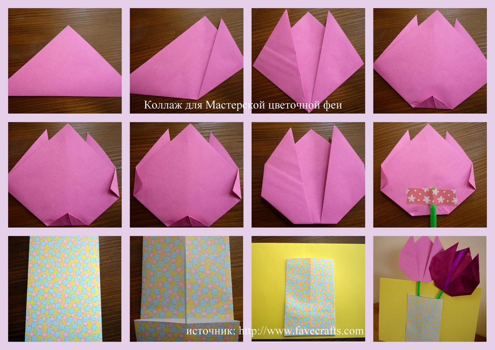 Как делать цветы из бумаги  лёгкие тюльпан