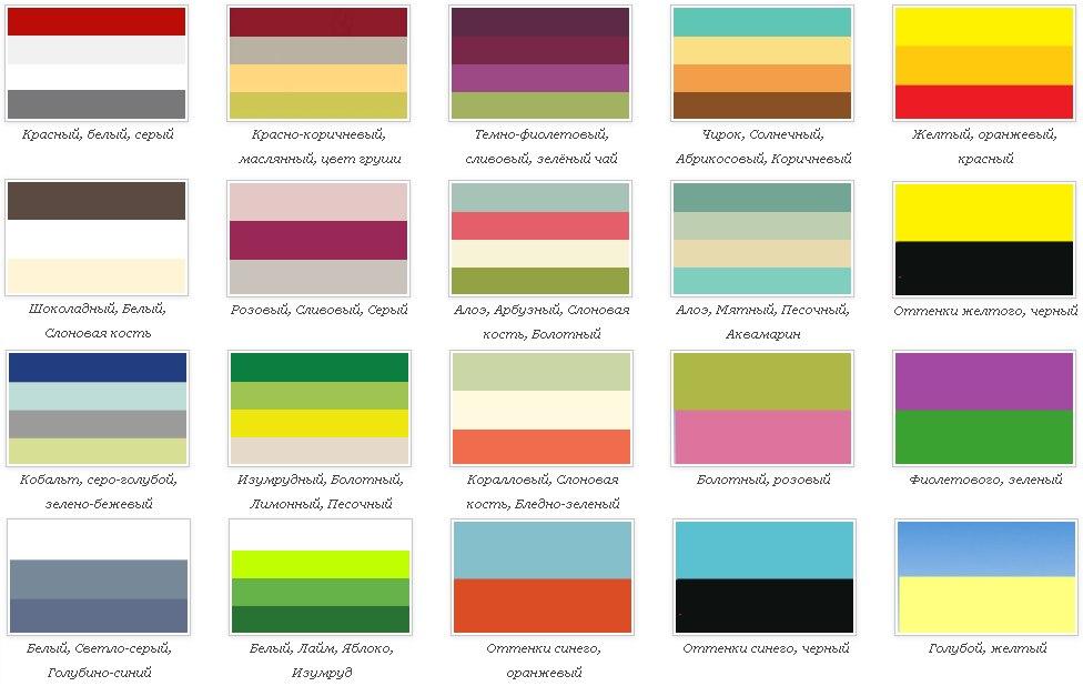 Картинки сочетание цветов изображение и палитра - 36