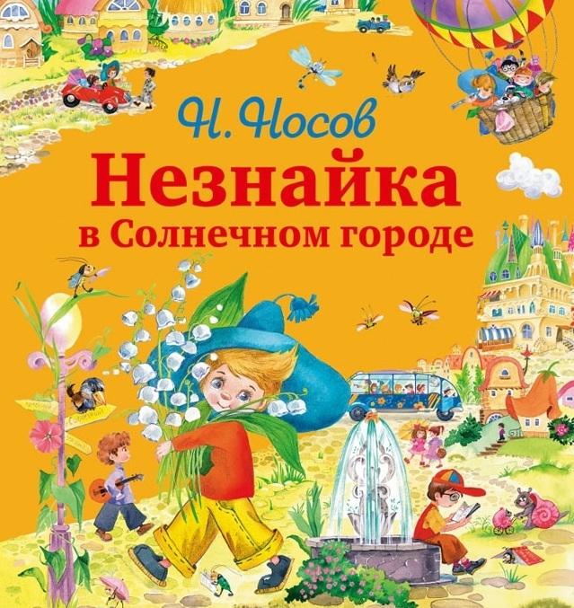 Книга незнайка в цветочном городе