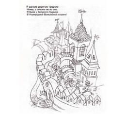 Рисунки из сказки волшебник страны оз