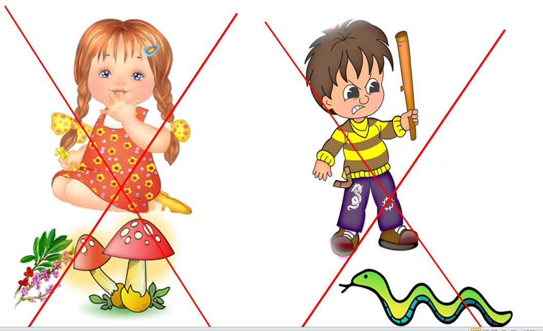 Правила поведения для детей в картинках для доу