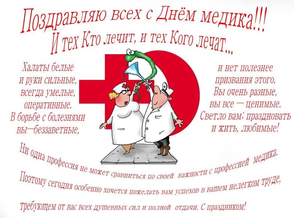 Татьяна Львовна! С Днем Медика! - Страница 2 1