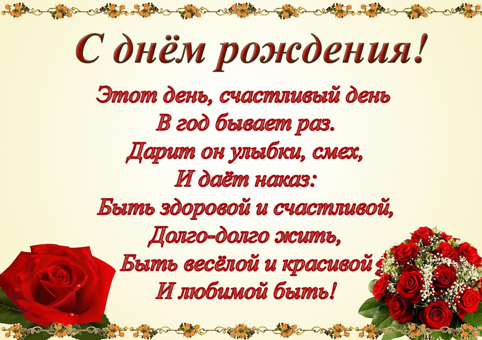 С днем рождения картинки цветы и поздравления