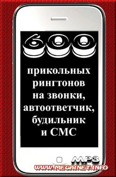 Приколы на телефон скачать бесплатно слушать