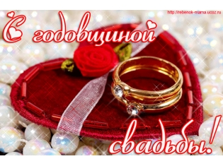 Поздравления с годовщиной свадьбы мужу от жены шуточные