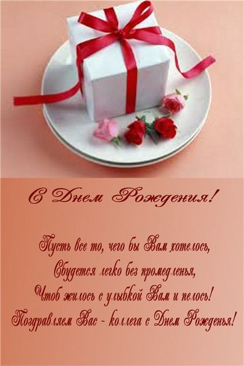 Поздравления с днем рождения женщине коллеге в открытках
