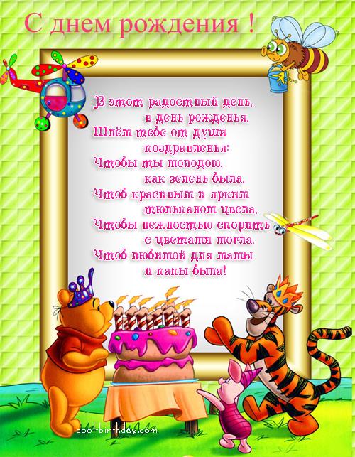Сценарий с поздравления с днем рождения ребенку 1 год
