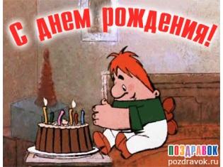 Поздравления с днем рождения подруге картинки прикольные