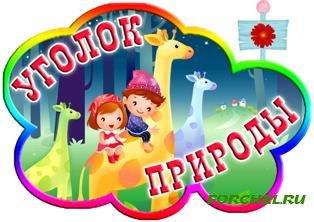 Уголок дежурного в детском саду оформление в картинках 15