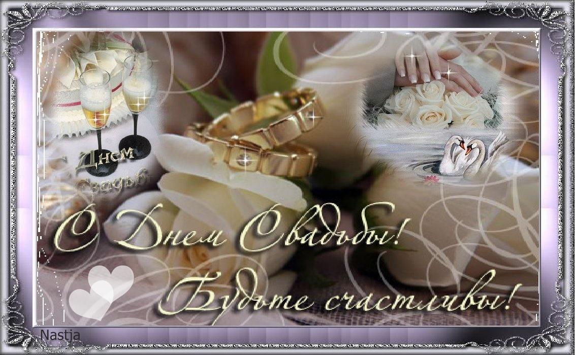 Поздравление с годовщиной свадьбы фото фото 506