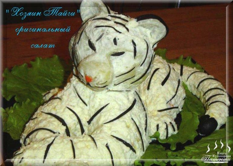 Салат в виде животных