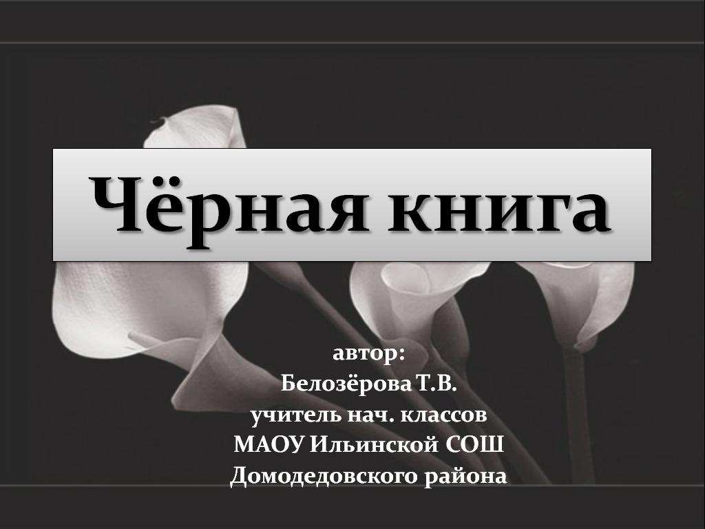 Чёрная книга россии животные