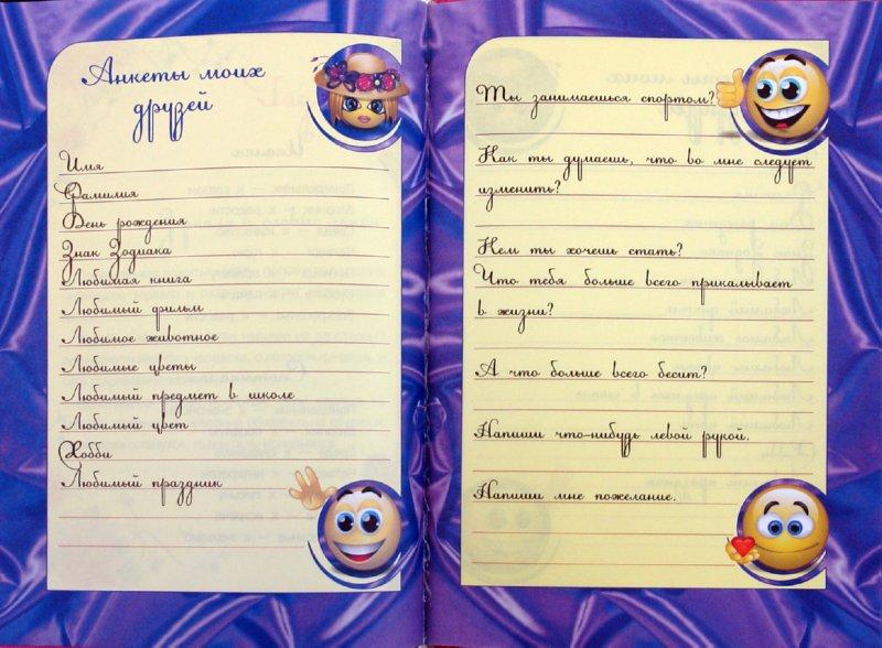 Мой личный дневник сделать своими руками 48