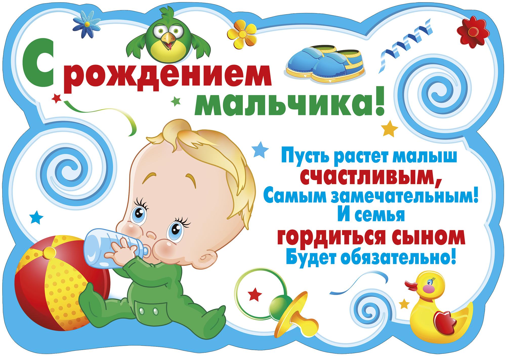 Поздравления с новорожденным сыном открытка