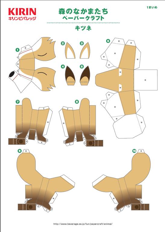 Объёмные фигуры оригами животные