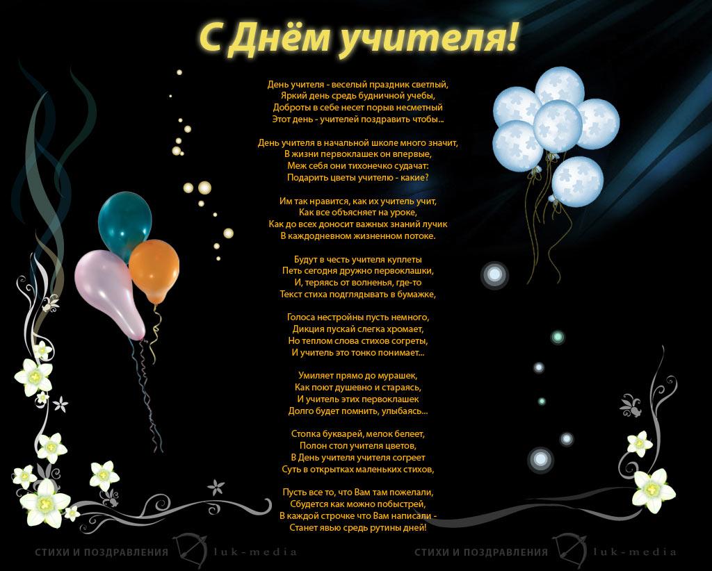 Так давайте пожелаем поздравление ко дню рождения