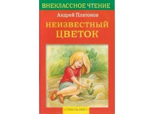 Для читательского дневника неизвестный цветок