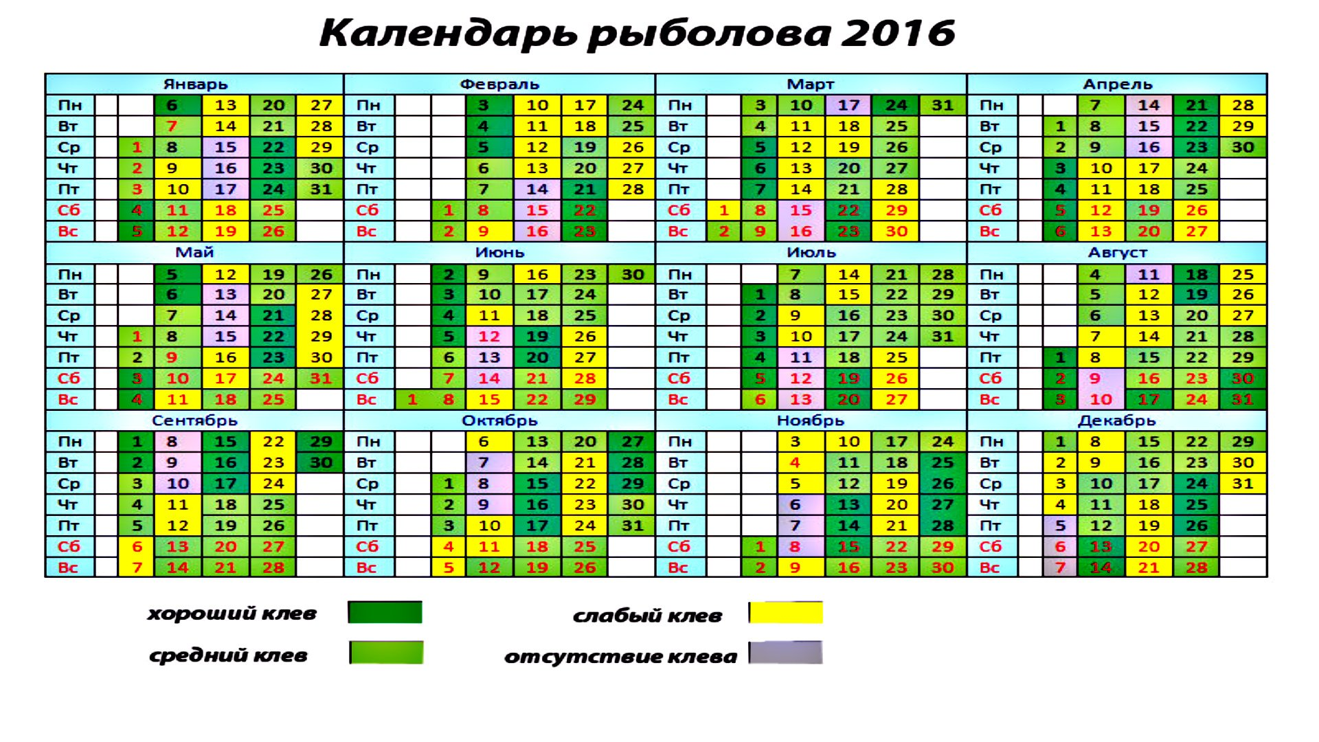 обои рабочего стола календарь октябрь 2016 № 1355630 бесплатно