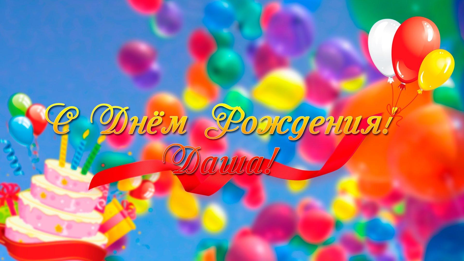 Поздравления с днем рождения Даше - Поздравок 100