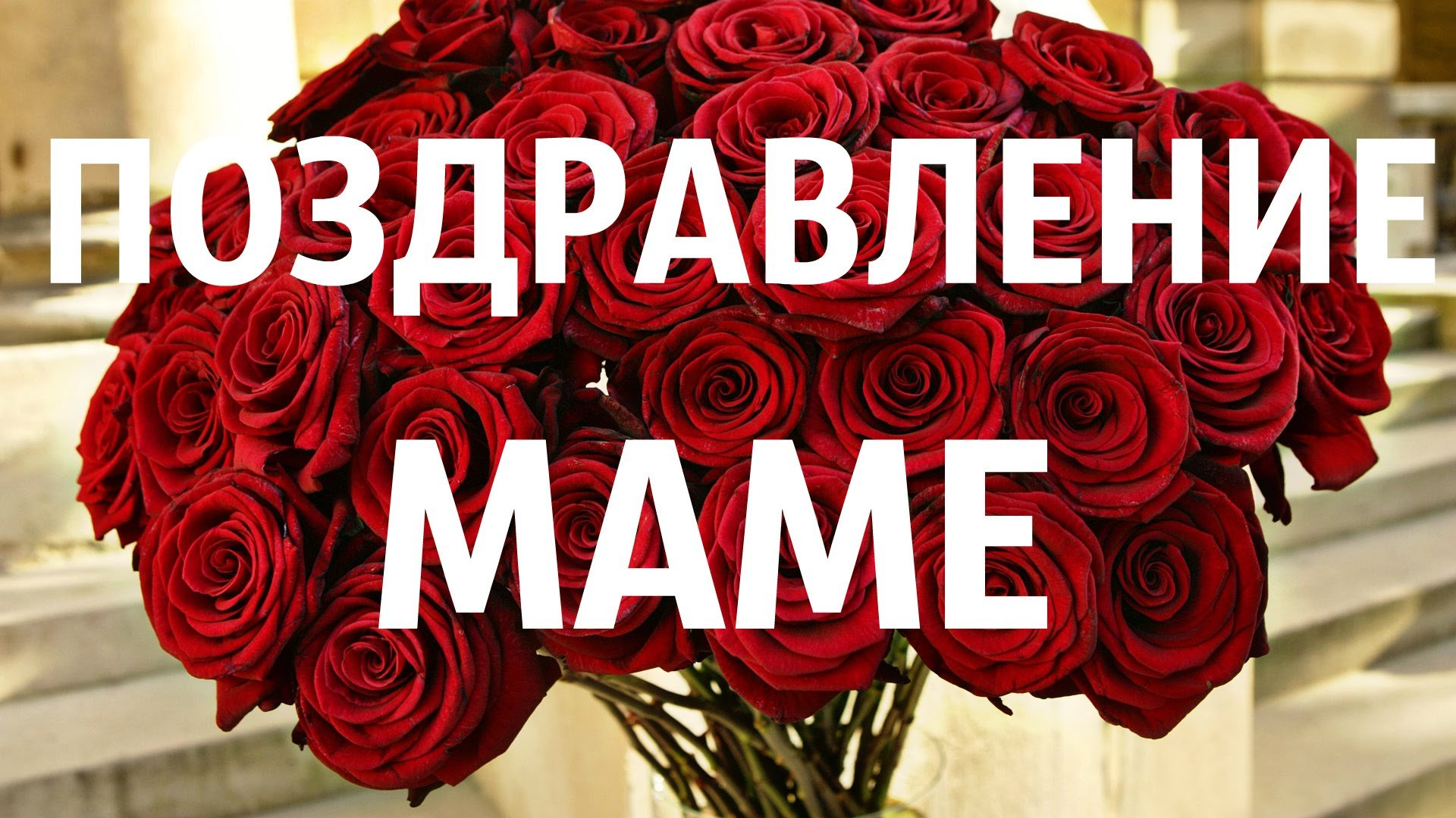 Поздравление мамочку с днем рождения