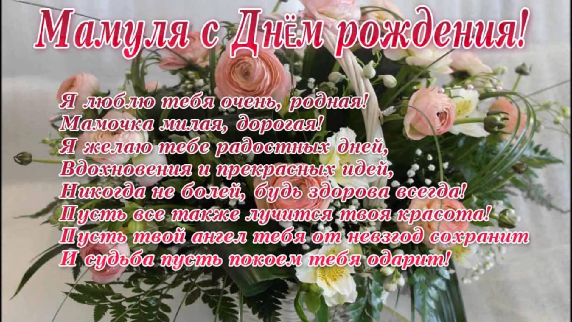 Поздравление с днём рождения знакомой маме
