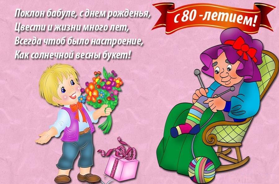 Поздравление бабушки к 80 летию