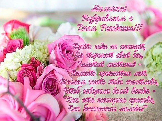 Поздравления с днем рождения маме от семьи дочери