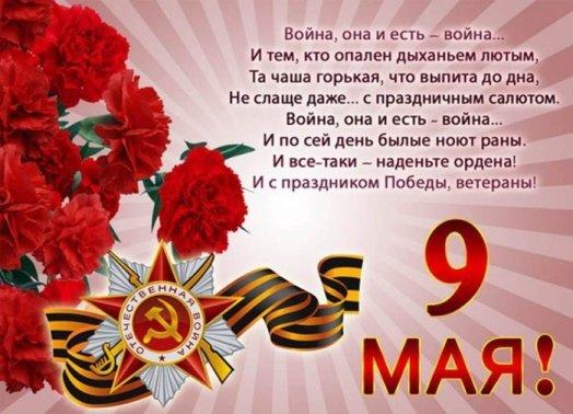 9 Мая - Открытки к Празднику Победы!
