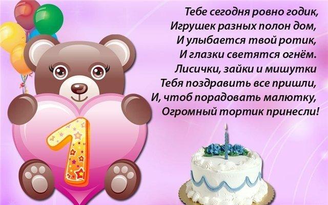 Поздравления с годиком для девочки на татарском