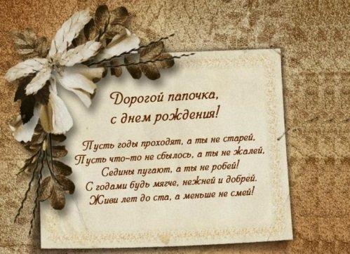 Поздравление папе в открытке
