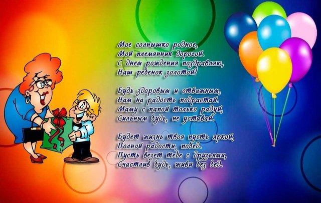 Поздравить с днем рождения племянницу стихи