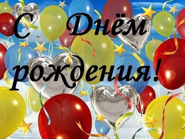 Поздравление друга с днем рождения в двух словах