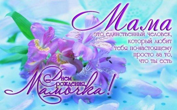 С днем рождения поздравления ма
