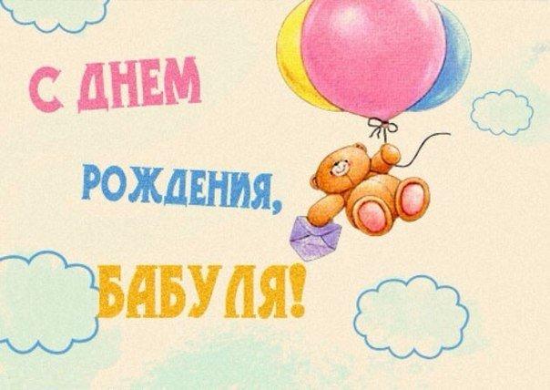 Легкая открытка бабушке на день рождения
