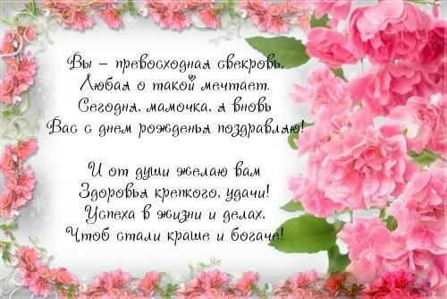 Поздравления с днем рождения свекрови от невестки