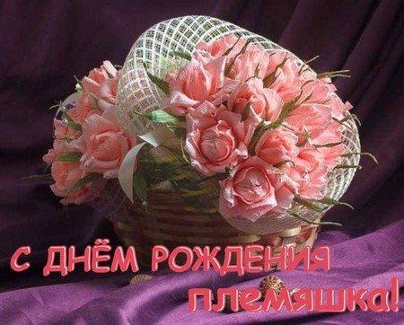 Поздравления с днем рожденья племяницы