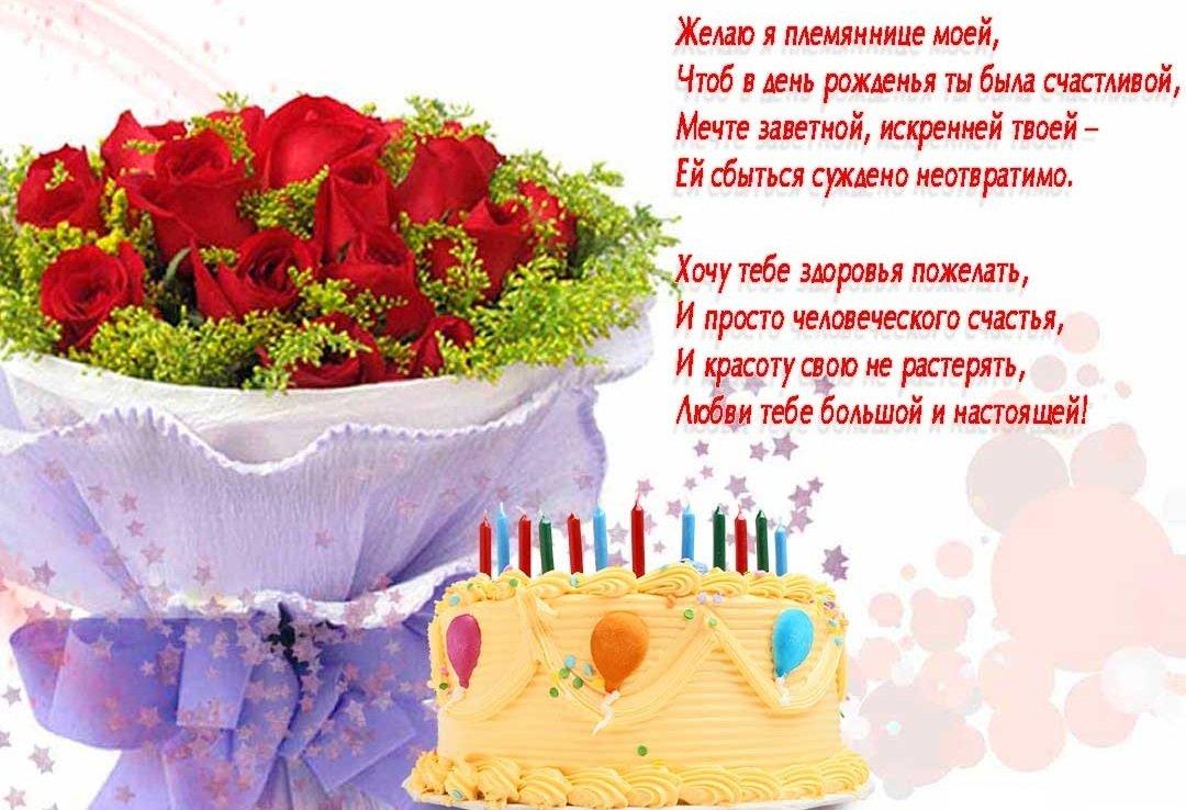 Поздравления в словах с днем рождения племяннице