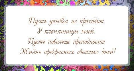 Стих моей красавице племяннице