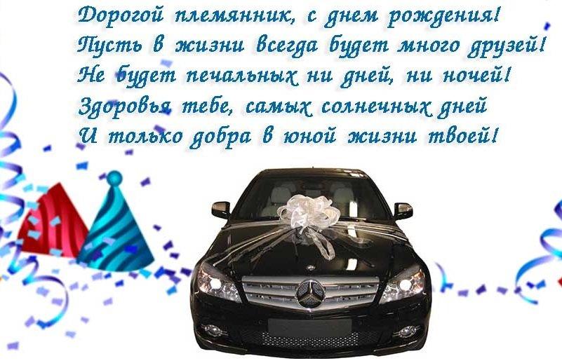 Поздравления с днем рождения племяннику 30 лет от тети 100