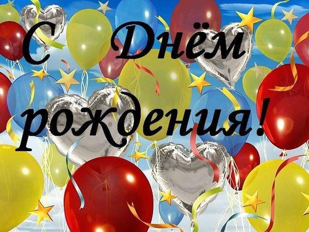 Поздравления подростка с днем рождения своими словами 80