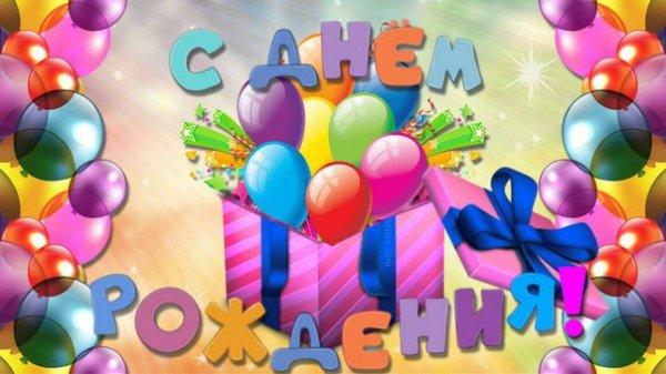 Поздравительные открытки с днем рождения племяннику